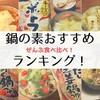 【2020年】買ってよかった鍋の素(鍋つゆ)人気おすすめランキング!
