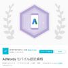 AdWords モバイル認定資格について