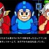 ROCKMAN 20XX ~戦え!TEAM SHACHI~の感想、レビュー!アイドルコラボ!これが謎の新作ロックマンだ!