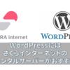 WordPressのおすすめサーバーはさくらのレンタルサーバーが良いでしょう