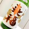 来福 純米吟醸 ひやおろし 兵系酒十八号(来福酒造・筑西市)
