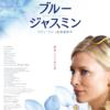 【映画】ブルージャスミン