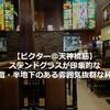 【ビクター@天神橋筋】ステンドグラスが印象的な中二階・半地下のある雰囲気抜群な純喫茶(口コミ)