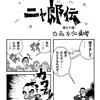 まんが『ニャ郎伝』第三十話
