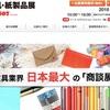 【イベント情報】年に一度の大展示会「国際 文具・紙製品展(ISOT)」、無料招待受付が開始