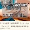 【11月11日】四弦舎の日♪( ´▽`)