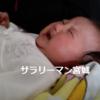 【生後3ヶ月】娘の黄昏泣き 泣き止まない原因と対処とパパの心配り