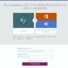 Microsoft Flowを使って情報を一元管理する方法