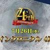 【チェンクロ3】4周年記念ユグド祭が楽しかったでぇぇ( ≧∀≦)ノ