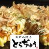 【オススメ5店】新宿(東京)にあるお好み焼きが人気のお店