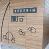 鎌倉「豊島屋洋菓子舗 置石(おきいし)」