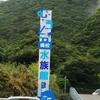 【高知県】室戸廃校水族館に行ってきた