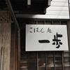 七尾の人気店はコスパさいこ~@ごはん処 一歩