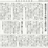 経済同好会新聞 第304号 「税制に無頓着な日本」