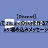 【Discord】JavaでDiscordのBotを作る方法! #5 埋め込みメッセージ