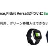 Fitbit Sense,Fitbit Versa3がついにSuica対応に ただし定期、グリーン券購入はできない...