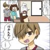 次男くん観察日記『怖いんじゃ!』