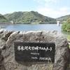 米泉湖(1)米泉湖文学碑プロムナード(山口県下松市大字瀬戸)