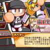 【攻略】名将甲子園「帝王実業高校① 初プレイ」
