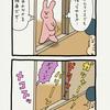 スキウサギ「キッチン」