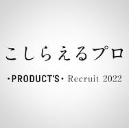 2022年採用エントリー締切り間近です!