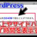 【WordPress】読了時間をプラグインで記事上に表示する Insert Estimated Reading Time