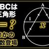 まさかのあの数が円に内接する正三角形から出てくる