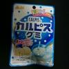 【グミレポ】カルピスグミ【アサヒ】~お馴染みのカルピス、その味は?~