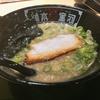 ニンニク好き必見!揚げニンニクが無料 – 大阪の美味しい豚骨ラーメン《河童ラーメン本舗》
