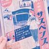 【小田急線周遊謎解き】小田急サスペンス劇場【ネタバレなし感想】