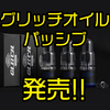 【グリッチオイル】ハイスペックリールオイル「パッシブ」発売!