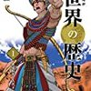 大人が読んでも面白い!世界史勉強したいなら『学研マンガ世界の歴史』がおすすめです!