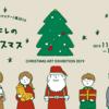 [企画展]★クリスマスアート展 2019 わたしのクリスマス