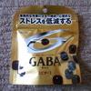 【グリコ・ギャバ】メンタルを整えられるか?!ストレス解消系チョコ実食!