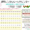 【4月】最新レンタルルーム情報🌸