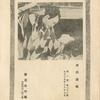 東京 新宿 / 新宿松竹館 / 1926年 8月27日-9月2日