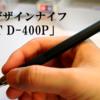 繊細なガンプラ作業にオススメのデザインナイフ「NT D-400P」購入!!