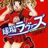 石田敦子先生『球場ラヴァーズー私を野球につれてってー』1巻 少年画報社 感想。