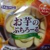 フジパン お芋のぷちろーる 食べてみました