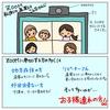 11/3 うめ先生のセミナー@ZOOM 開催しました!