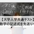 【大学入学共通テスト】数学の記述式を先送りへ