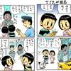 東京ぬこ探「アイスが最高」