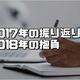 【ブログ運営報告】2017年の振り返りと 2018年の抱負