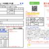 クリック❗️【LINEアット、FAX申請フォーム】