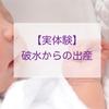 【実体験】突然の破水!出産まで時間はどのくらいかかる?準備は何が必要?【息子2人共破水スタート】