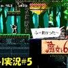 【魔女と66のキノコ】「真・鎌」#5