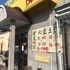 おそとひるごはん〜青森でサッポロラーメン〜