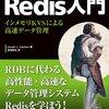 Redis入門 インメモリKVSによる高速データ管理 を読んだ