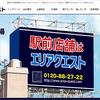 【株主優待】エリアクエスト(8912)から最初で最後のクオカード 1,000円分が到着!(怒)