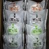 仙台駅内の喜久水庵で購入できる「喜久福」を食べてみた。(餡は抹茶・ずんだ・ほうじ茶・生クリームの4種)